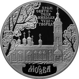 купить 3 рубля зайка талисман сочи 2014 серебро